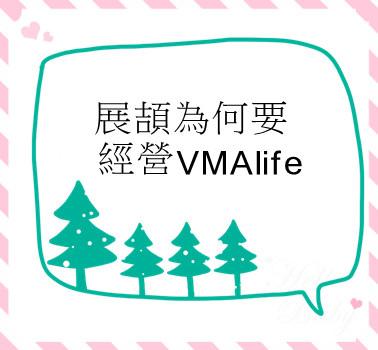 展頡為何要經營VMAlife