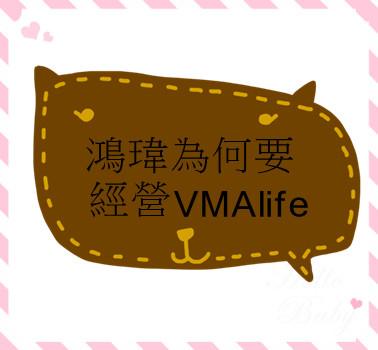 鴻瑋為何要經營VMAlife