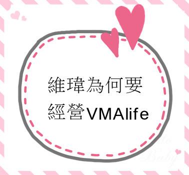 維瑋為何要經營VMAlife