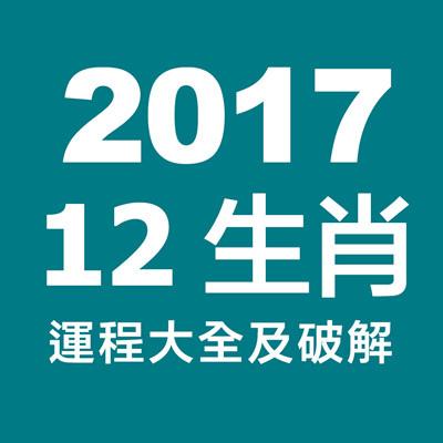 12生肖2017年雞年運程大全及破解