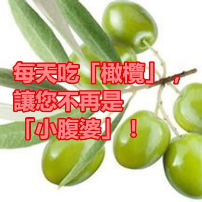 每天吃「橄欖」,讓您不再是「小腹婆」!