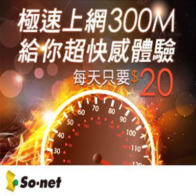 so-net 光纖上網 好便宜