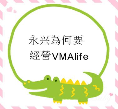 永兴為何要經營VMAlife
