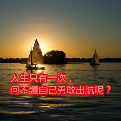 人生只有一次,何不讓自己勇敢出航呢?