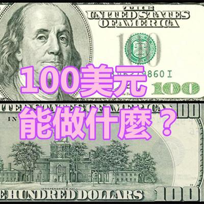 100美元能做什麼?