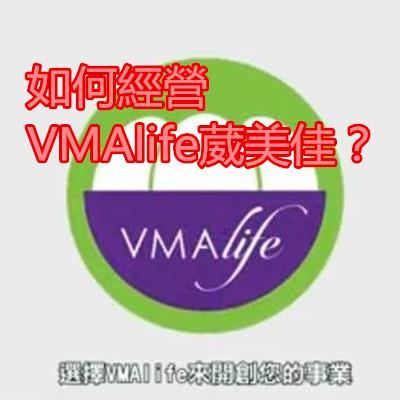 如何經營VMAlife葳美佳?