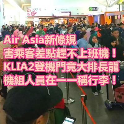 【Air Asia新條規害乘客差點趕不上班機!】網友登機前看到KLIA2登機門竟大排長龍,原來是因為Air Asia機組人員在一一稱行李!