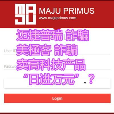 """迈捷普瑞 美極客 詐騙 卖高科技产品""""日进万元""""?"""
