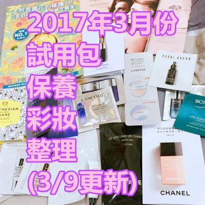 2017年3月份試用包保養彩妝整理(39更新)