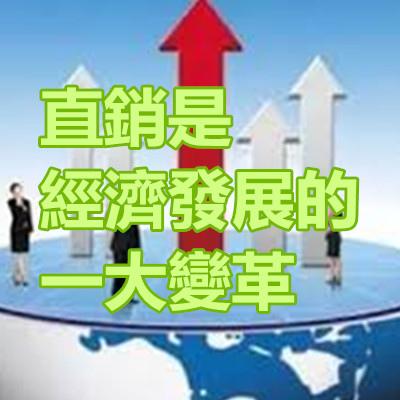 直銷是經濟發展的一大變革