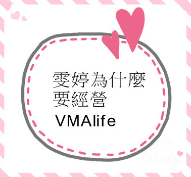 雯婷為什麼要經營VMAlife