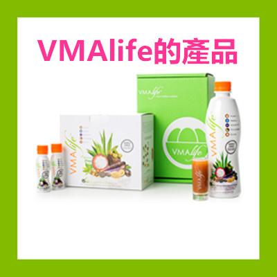 VMAlife的產品