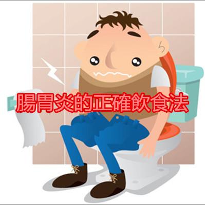 腸胃炎的正確飲食法