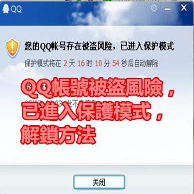 QQ帳號被盜風險,已進入保護模式,解鎖方法