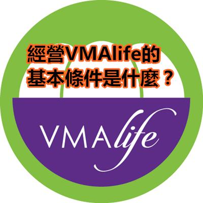 經營VMAlife的基本條件是什麼?