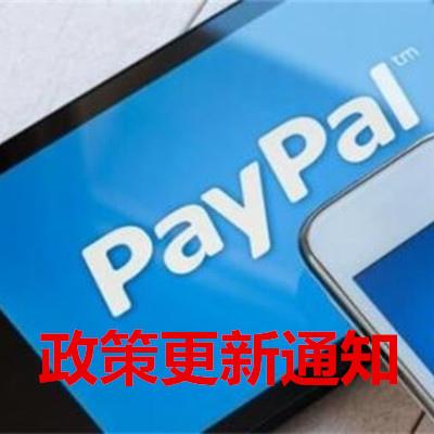 PayPal政策更新通知