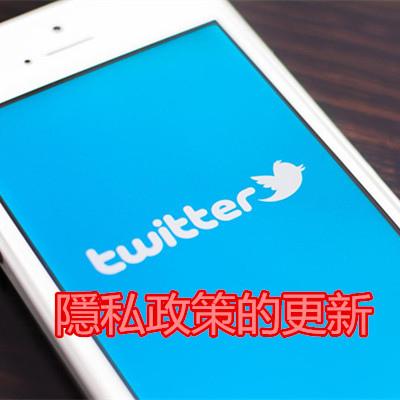 Twitter隱私政策的更新