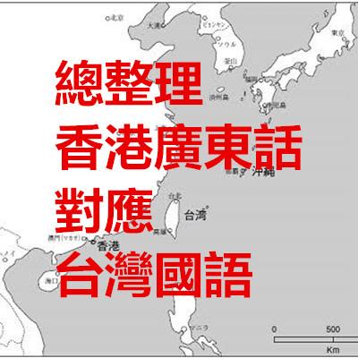 總整理香港廣東話對應台灣國語