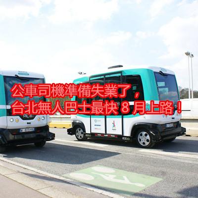 公車司機準備失業了,台北無人巴士最快 8 月上路!