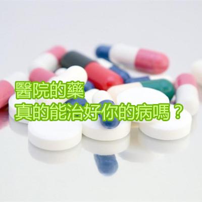 醫院的藥真的能治好你的病嗎?