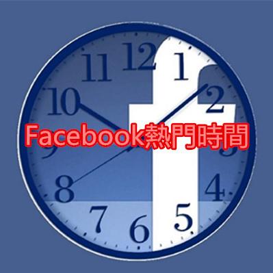 Facebook熱門時間