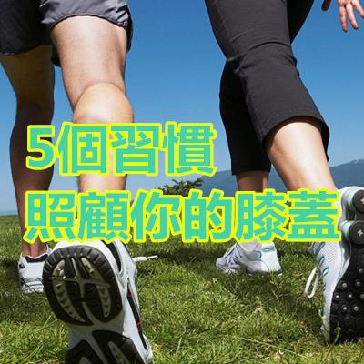 5個習慣照顧你的膝蓋