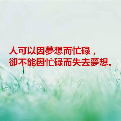 人可以因夢想而忙碌,卻不能因忙碌而失去夢想。