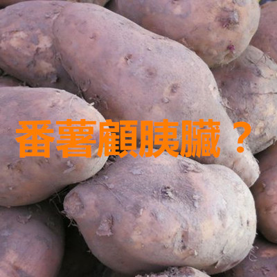 番薯顧胰臟?