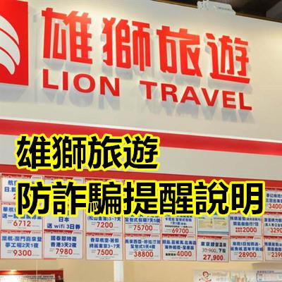 雄獅旅遊,防詐騙提醒說明