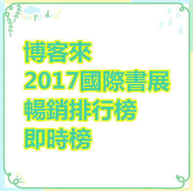 博客來-2017國際書展>暢銷排行榜 - 即時榜