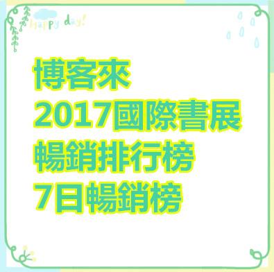 博客來-2017國際書展 - 暢銷排行榜 - 7日暢銷榜