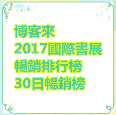 博客來-2017國際書展 - 暢銷排行榜 - 30日暢銷榜