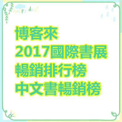 博客來-2017國際書展 - 暢銷排行榜 - 中文書暢銷榜