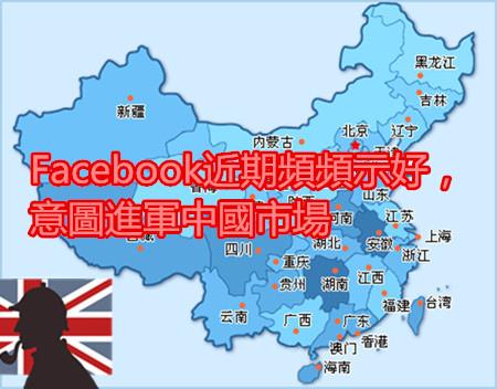 Facebook近期頻頻示好,意圖進軍中國市場