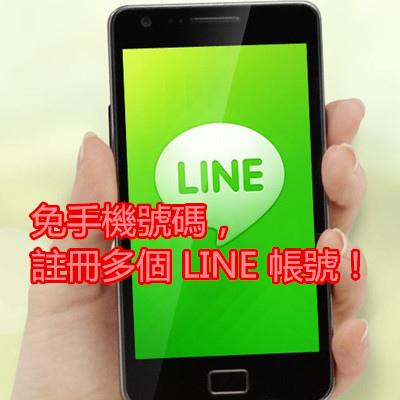 免手機號碼,註冊多個 LINE 帳號!