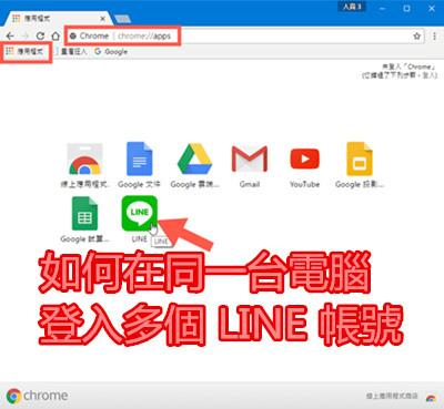 如何在同一台電腦登入多個 LINE 帳號