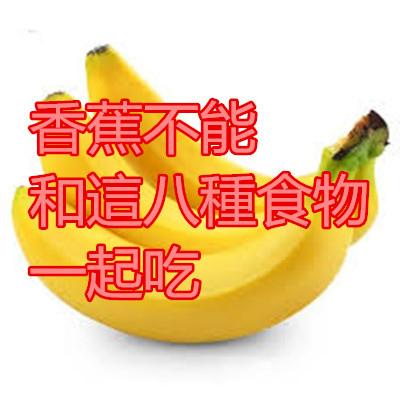 香蕉不能和這八種食物一起吃