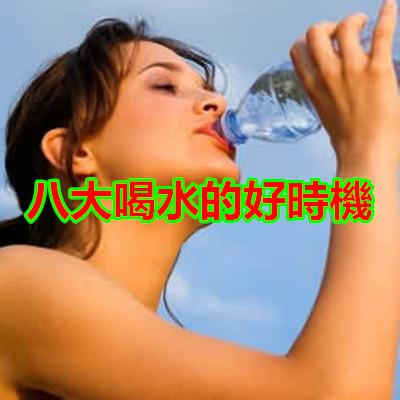 八大喝水的好時機