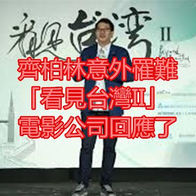 齊柏林意外罹難 「看見台灣II」電影公司回應了