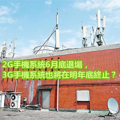 2G手機系統6月底退場,3G手機系統也將在明年底終止?
