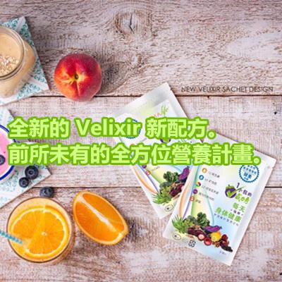 全新的 Velixir 新配方。前所未有的全方位營養計畫。