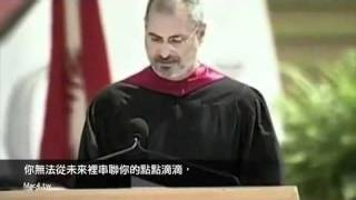 Steve Jobs賈伯斯-史丹佛畢業典禮演說(15分鐘)