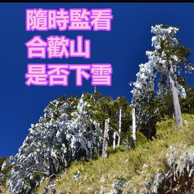 隨時監看合歡山是否下雪