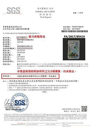 VMAlife 葳美佳 威力秀隨身包 SGS 測試報告 無農藥