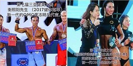 第七屆吉成之夜【國際沙灘健美先生比基尼小姐大賽】榮膺職業組第一名冠軍衡熙陽