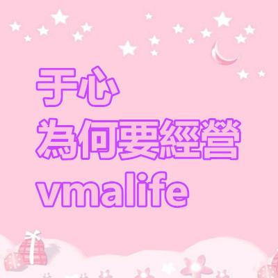 于心為何要經營vmalife