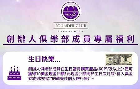 創辦人俱樂部 壽星的生日回饋禮金