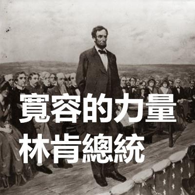 寬容的力量 林肯總統