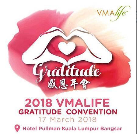 3月17日 VMALife 2018 感恩年會,我和你有約