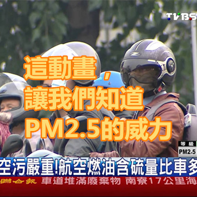 這動畫,讓我們知道PM2.5的威力